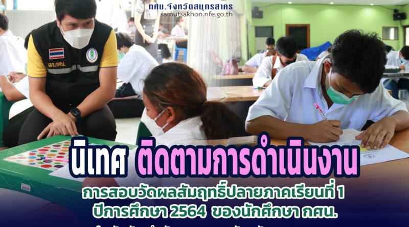 นิเทศ ติดตามสนามสอบการวัดผลสัมฤทธิ์ทางการศึกษาปลายภาคเรียนที่ 1 ปีการศึกษา 2564 สถานศึกษาในสังกัดสำนักงาน กศน.จังหวัดสมุทรสาคร